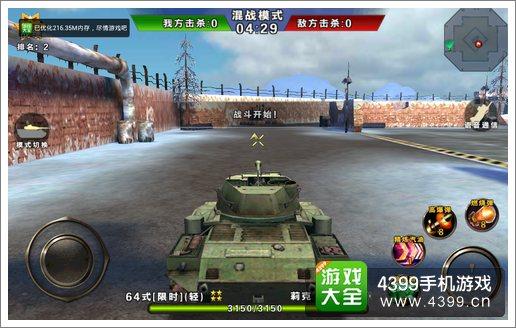 3D坦克争霸操作模式