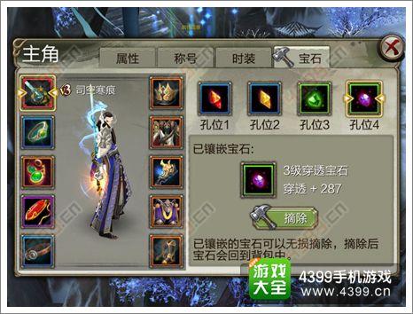 天龙八部3d新版宝石攻略