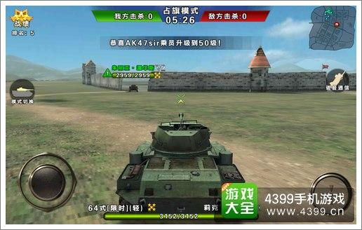 3D坦克争霸占旗模式攻略 高手进阶之路
