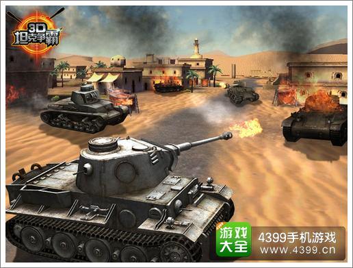 3D坦克争霸战旗的误区