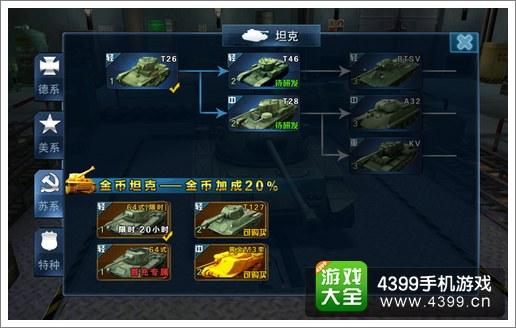 3D坦克争霸苏系坦克