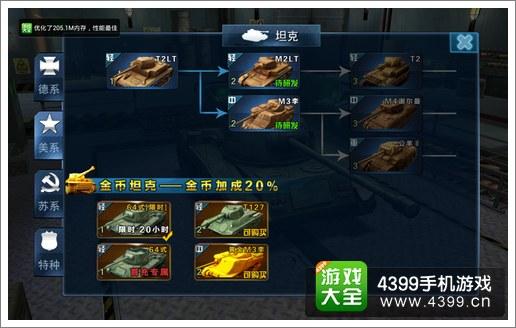 3D坦克争霸美系坦克