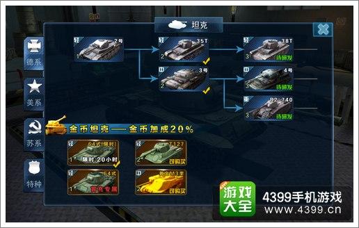 3D坦克争霸德系坦克