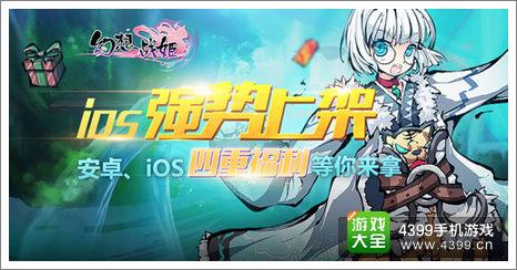 幻想战姬IOS上架