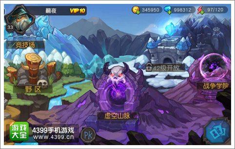 超神战记虚空山脉系统怎么玩 远征新玩法