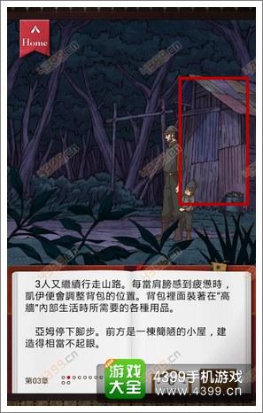 解謎繪本第一章第三幕線索