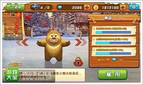 熊出没之雪岭熊风版本更新