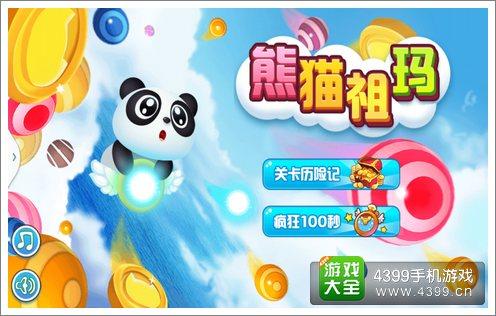 糖果小屋的激情碰撞 《熊猫祖玛》评测