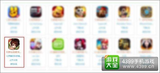 新仙剑奇侠传ipad畅销榜