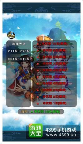 新仙剑奇侠传服务器截图