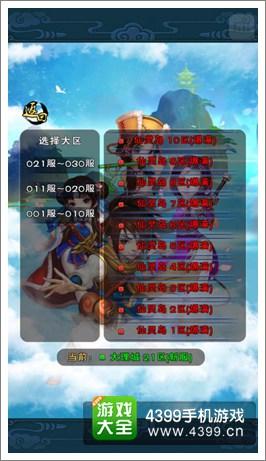 新仙剑奇侠传服务器