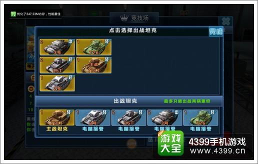 3D坦克争霸竞技场规则