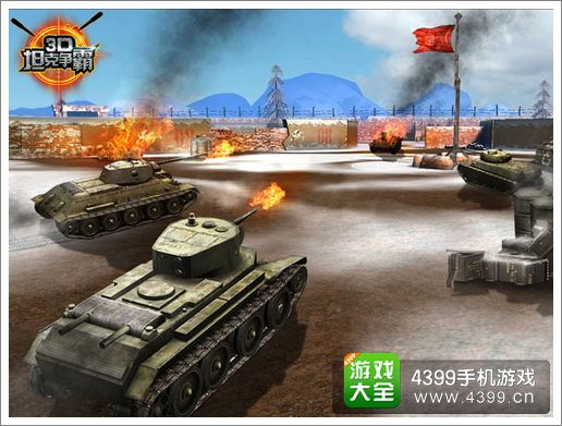 3D坦克竞技场攻略