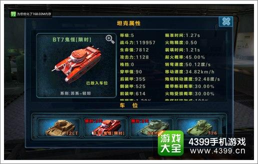 3D坦克争霸苏系轻坦