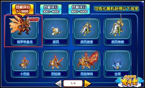 龙斗士铠甲帝皇龙怎么得 在哪得