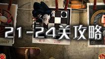 IQ使命2东京21-24关怎么过 图文攻略