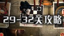 IQ使命2东京29-32关怎么过 图文攻略