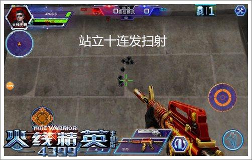 火线精英手机版M4A1炎龙
