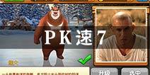 飙车就是狂野 《熊出没之雪岭熊风》PK速7