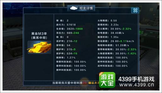 3D坦克争霸中坦详解
