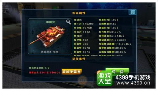 3D坦克争霸重坦详解