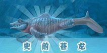 饥饿鲨:进化史前苍龙