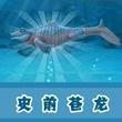 饥饿的鲨鱼:进化史前苍龙
