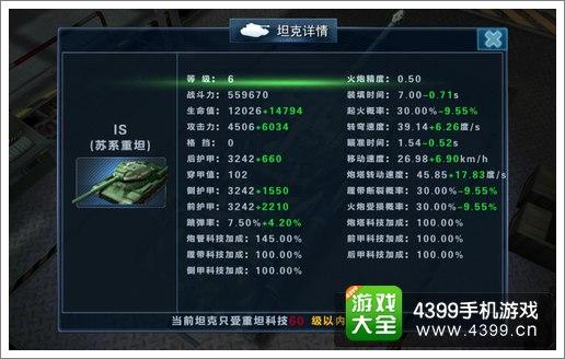 3D坦克争霸IS详细参数