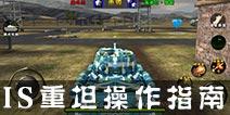 3D坦克争霸IS重型坦克怎么使用 IS重型坦克操作指南