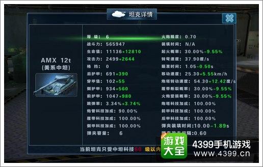 3D坦克争霸AMX12t参数