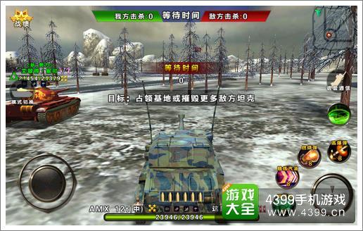 3D坦克争霸AMX12t操作指南