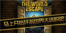 环游世界大逃脱2攻略大全 Escape Room:Travel The World