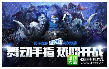 乱斗西游IET上海预选赛周末对决 决战上海滩