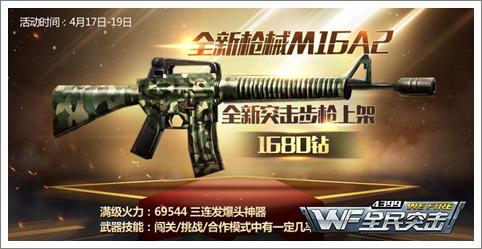 全民突击M16A2好不好 M16A2属性怎么样