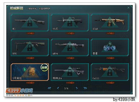 4399生死狙击如何获得5号背包