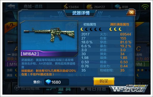 全民突击M16A2与AK47相比哪个好?