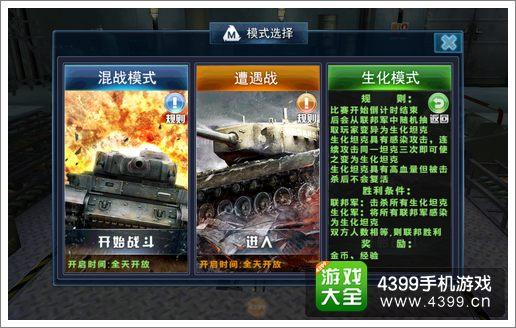 3D坦克争霸生化模式规则