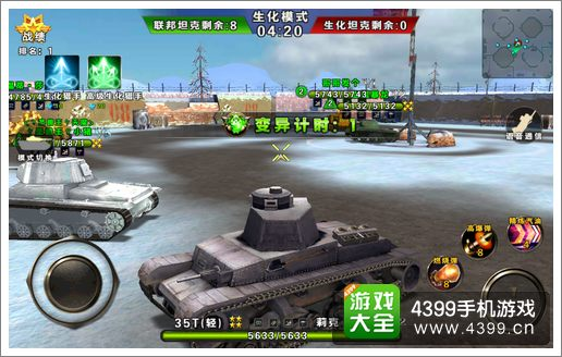 3D坦克争霸胜利条件