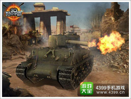 3D坦克争霸混战模式