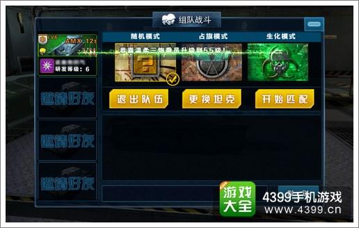 3D坦克争霸组队系统