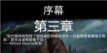 迷失自我序幕第三章攻略 lost within序幕第三章