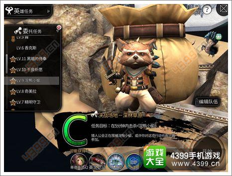 世界2风暴帝国浣熊小偷