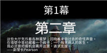 迷失自我第1幕第二章攻略 lost within第1幕第二章