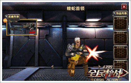 全民枪战2(枪友嘉年华)冷门兵器分析