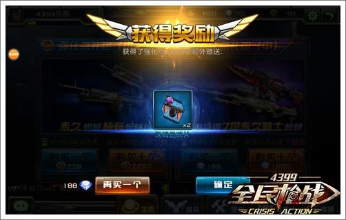 全民枪战2(枪友嘉年华)200钻石购物方案
