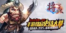 七武圣等你来战 《将夜》新版本新玩法即将上线