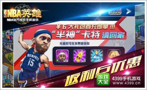 NBA英雄活动