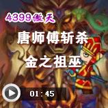 造梦西游4唐师傅斩杀金之祖巫