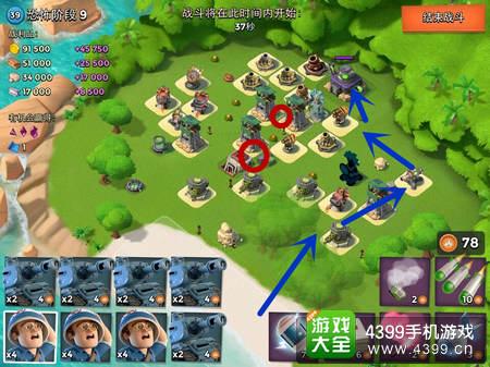 海岛奇兵阶段9攻略