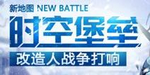 《时空猎人》新地图时空堡垒 战斗吧改造人!